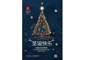 圣诞有礼简约圣诞节海报