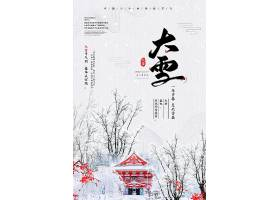 大气简洁中国风大雪节气海报