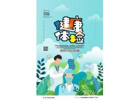 清新扁平简约健康体检宣传海报设计