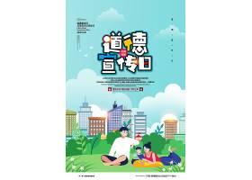 清新手绘简约道德宣传日宣传海报设计