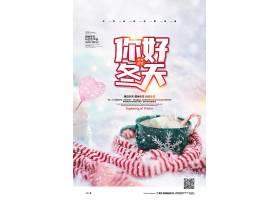清新文艺简约你好冬天冬季宣传海报设计