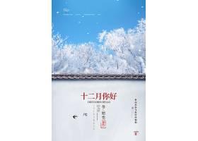 简洁中国风你好十二月宣传海报设计