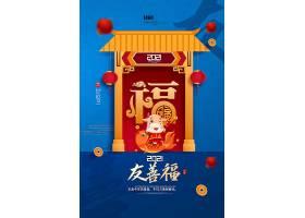简洁中国风集五福友善福活动系列海报