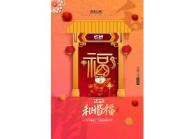 简洁中国风集五福和谐福活动系列海报