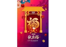 简洁中国风集五福敬业福活动系列海报