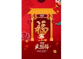 简洁中国风集五福爱国福活动系列海报