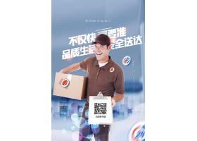简洁大气快递服务物流公司宣传海报设计