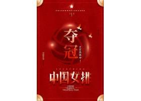 简洁红色中国女排海报设计