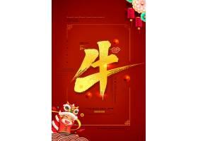 简洁红色金色牛字毛笔字2021宣传海报