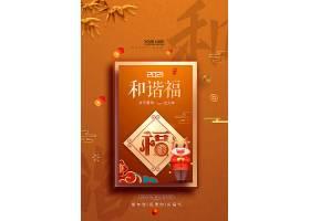 简约中国风大气和谐福海报设计