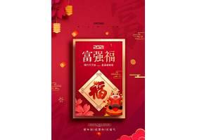 简约中国风大气富强福海报设计