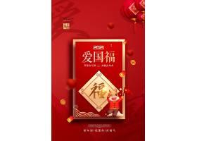 简约中国风大气爱国福海报设计