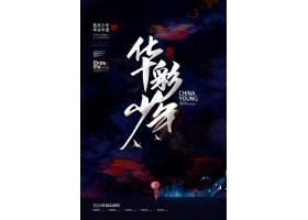 简约央视综艺华彩少年海报设计