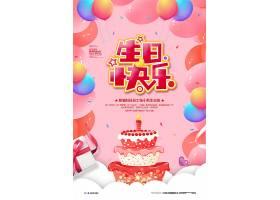 粉色卡通简约生日快乐生日会海报