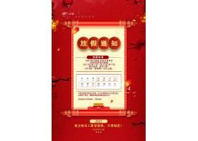 红色中国风春节放假通知宣传海报