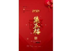 红色中国风集五福活动宣传海报设计