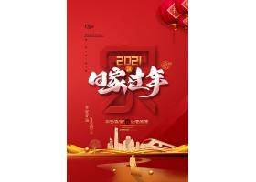 红色创意回家过年春运宣传海报设计