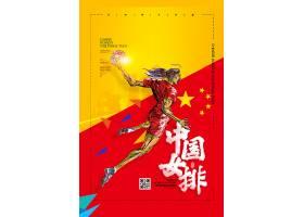 红色大气中国女排插画宣传海报设计