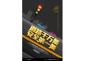 黑色大气道路千万条安全第一条交通安全日宣传海报
