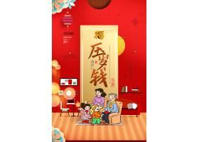 中国风新年习俗压岁钱系列海报