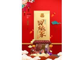 中国风新年习俗回娘家系列海报设计