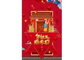 中国风红色新年习俗年初三贴赤口系列海报