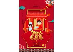 中国风红色新年习俗年初六送穷鬼系列海报