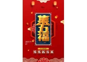 创意红色中国风新年集五福活动海报设计