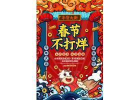 手绘国潮2021牛年春节不打烊年货节促销海报