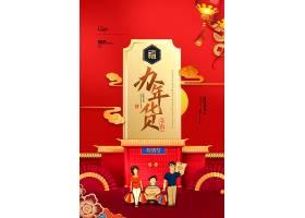 简洁中国风新年习俗办年货系列海报海报