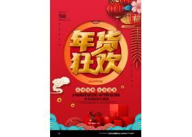 红色喜庆2021年货狂欢年货节促销海报