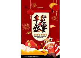 红色喜庆2021年货盛宴年货节促销海报