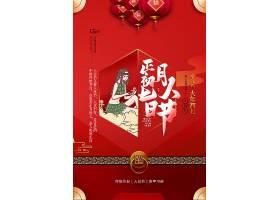 红色新年习俗初七人日节新年海报