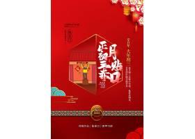 红色新年习俗初三贴赤口新年海报设计