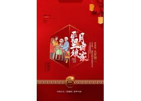 红色新年习俗初二回娘家新年海报