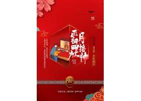 红色新年习俗初四接灶神新年海报