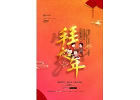 绚丽中国风新年习俗年初一拜大年系列海报设计