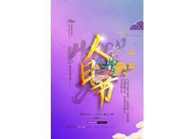 绚丽中国风新年习俗年初七人日节系列海报
