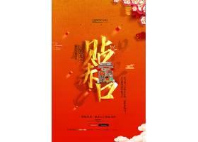 绚丽中国风新年习俗年初三贴赤口系列海报