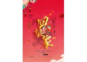 绚丽中国风新年习俗年初二回娘家系列海报