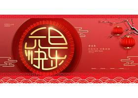 创意中国风元旦快乐展板图片
