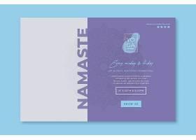 极简紫色花纹底纹瑜伽英文版宣传海报传单设计