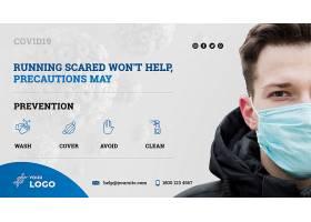 新冠状病毒肺炎预防海报