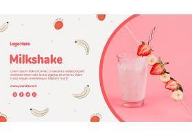 水平横幅草莓奶昔横幅