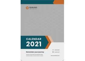 2021台历封底设计