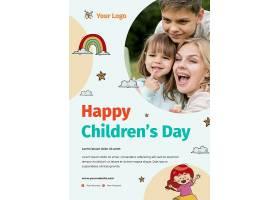 世界儿童节传单模板