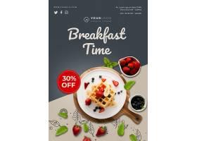 早餐广告设计