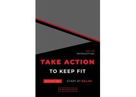 黑色健身房减肥俱乐部宣传海报设计