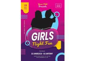 女孩之夜个性创意主题海报设计