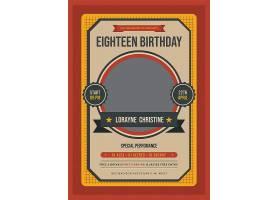 生日派对邀请函主题海报设计